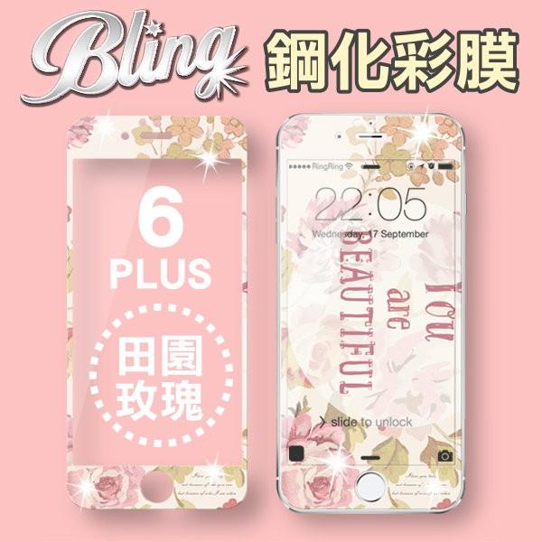 秒發iPhone6plus 6s plus 唯美小清新閃粉鋼化玻璃膜5 5 吋~田園玫瑰
