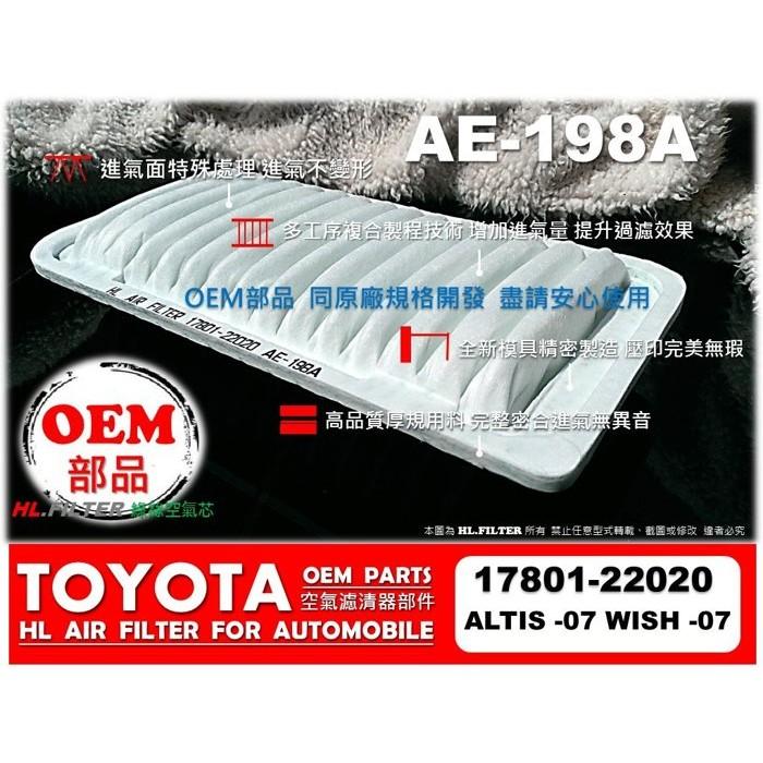 森~HL ~豐田TOYOTA WISH 2 0 04 09 正廠型空氣芯空氣蕊空氣濾清器引