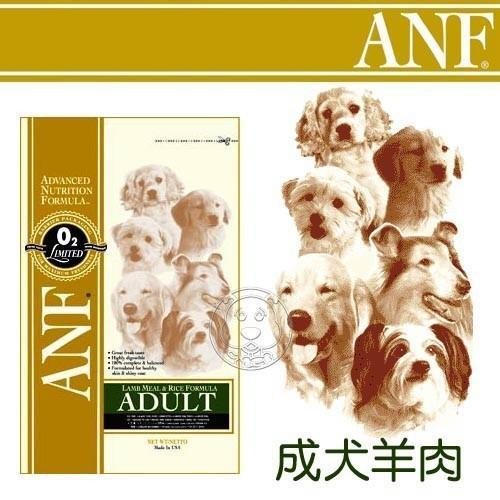 美國愛恩富ANF 特級~成犬羊肉~釀米小顆粒1 5 公斤送雞肉棒