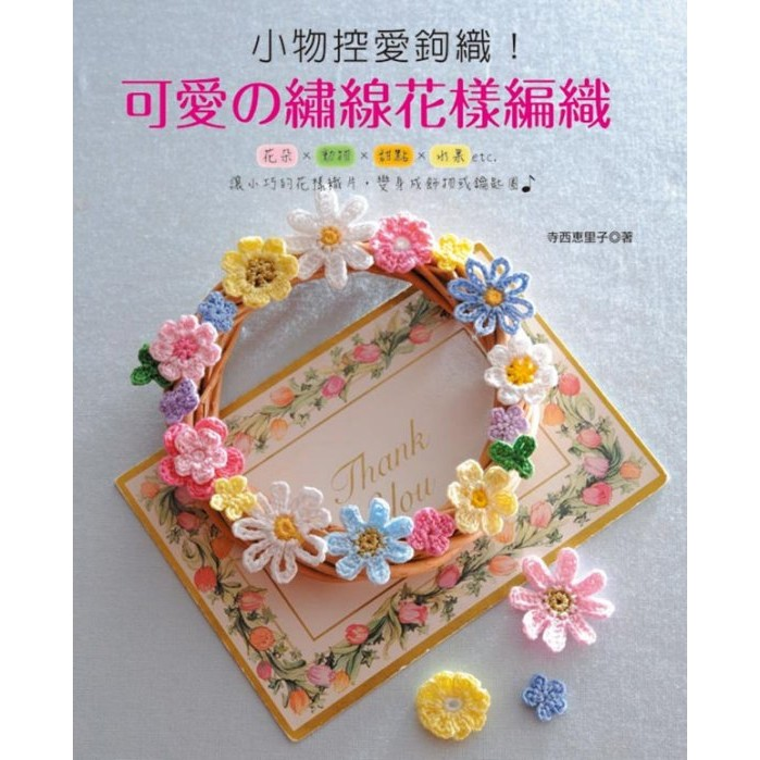 小物控愛鉤織!可愛の繡線花樣編織9789865905989