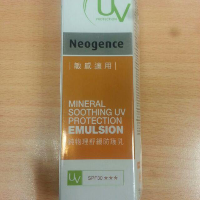 Neogence 霓淨思純物理舒緩防護乳SPF30 ~~~50 ml n n (外盒有些擠