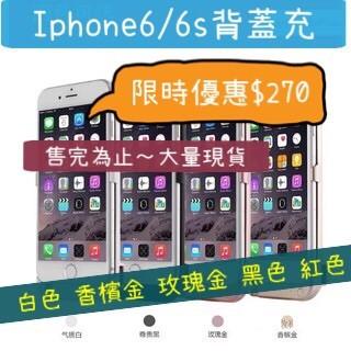iPhone 6 背夾充電手機殼10000mah 保護殼背蓋式電源走到哪充到哪同時 支援安