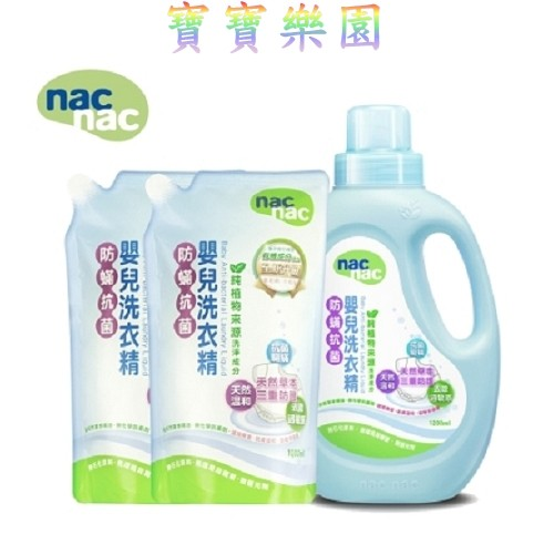 Nac Nac 防蹣抗菌嬰兒洗衣精 年份2016 年,有效期限3 年