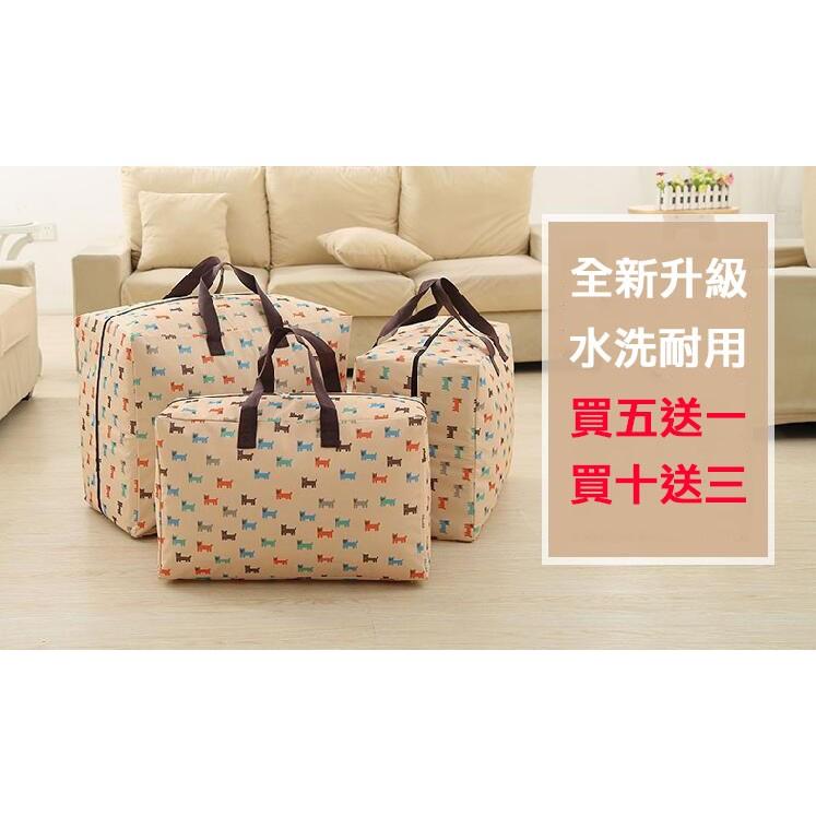 一露遊你買5 送1 可水洗牛津布搬家袋 袋整理袋大收納袋棉被袋行李袋充氣床收納特大大中號