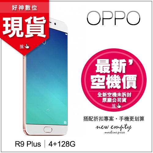 ! 空機價~OPPO R9 Plus 4 128G ~好神 ~ 4G 專案價更划算~OPP