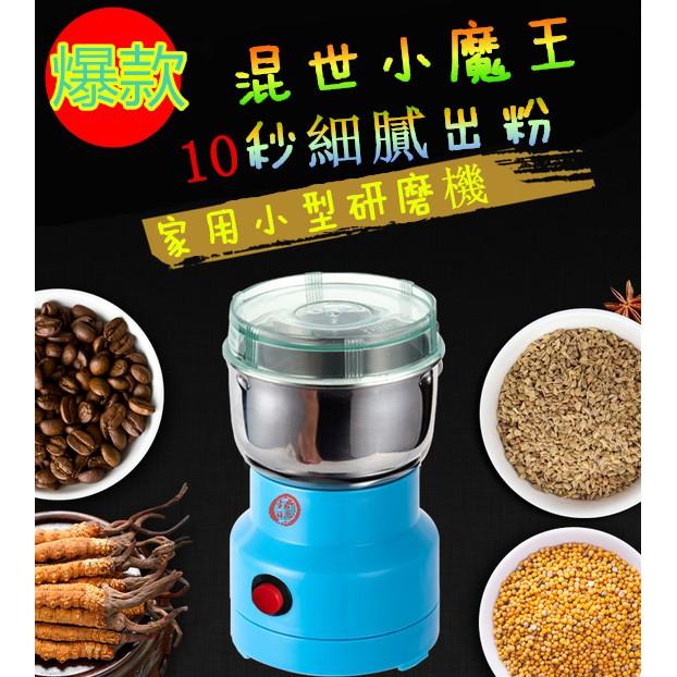 ~今日 ~粉碎機五穀雜量電動磨粉機寶寶輔食機家用小型研磨機不鏽鋼中藥材咖啡打粉機