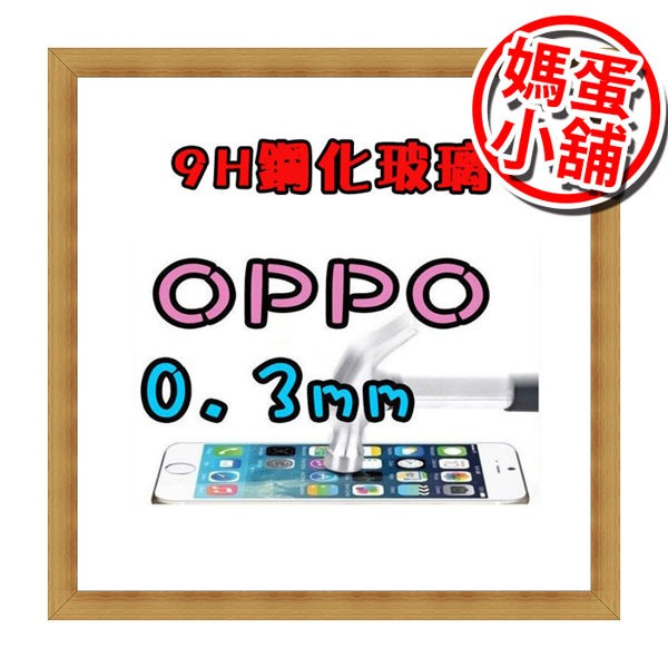 價OPPO 硬度9H 鋼化玻璃R7 R7 R9 plus R7s R5 Find7 F1