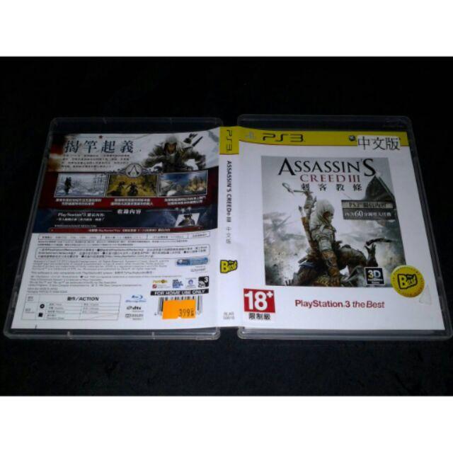 PS3 刺客教條3 中文版售300 元盒裝說明書完整光碟無刮傷面交在中和復興路253 號電