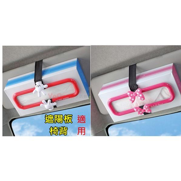 NAPOLEX 米奇米妮汽車紙巾盒架套掛式遮陽板車用椅背抽紙盒夾卡通衛生紙套