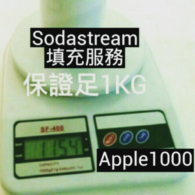 RichSoda 瑞奇蘇打Sodastream 灌氣服務鋼瓶灌氣填充CO2 服務