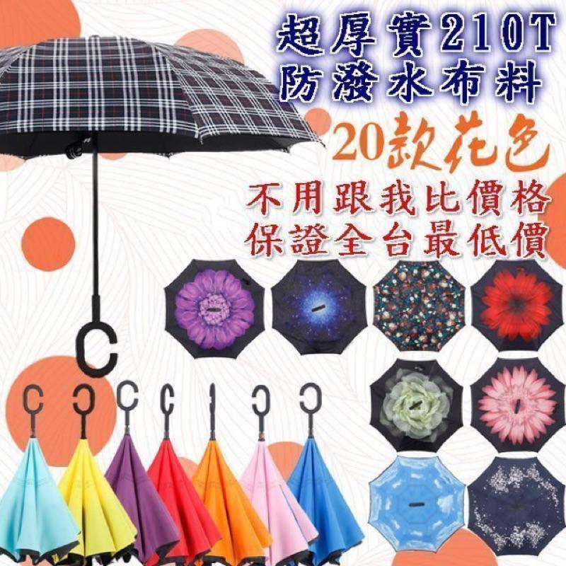 !全台最 真正工廠直營才能做到21 種款式高 完美第 反向傘遮陽傘反折傘晴雨傘
