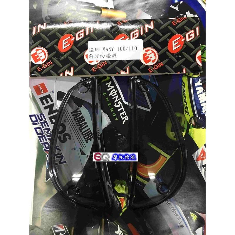 EQ 摩托物流EGIN 魅力MANY 美麗100 110 前方向燈殼淺燻黑