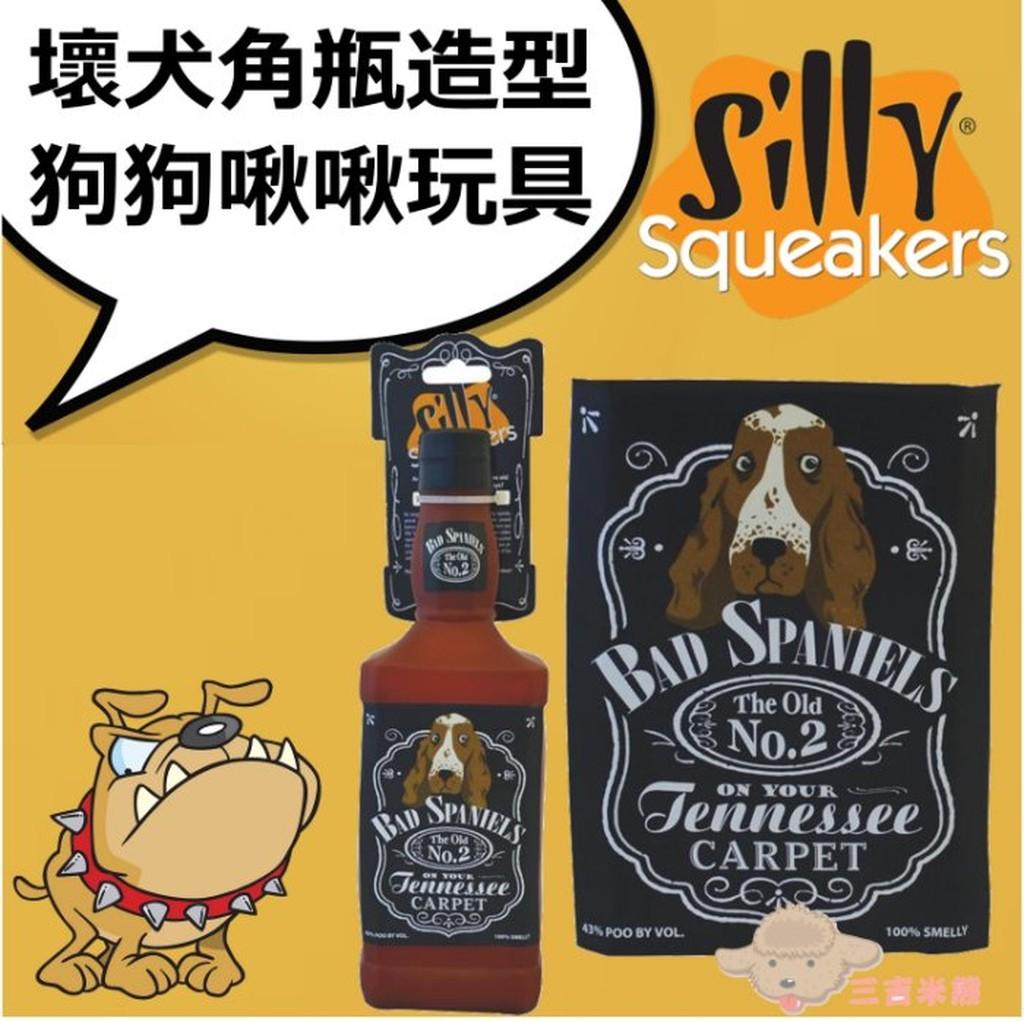 ~三吉米熊~美國Silly Squeakers 壞犬角瓶狗狗啾啾玩具仿角瓶 狗玩具M102