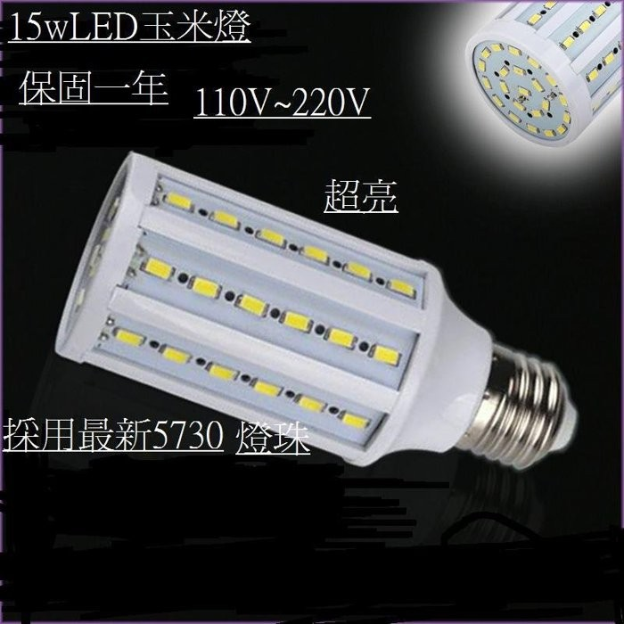 15w LED 玉米燈E27 頭 一年省電燈泡藝術燈30w 40w