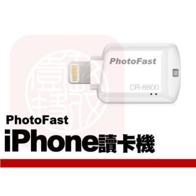 PhotoFast CR 8800 IOS microSD 讀卡機iPhone cr880