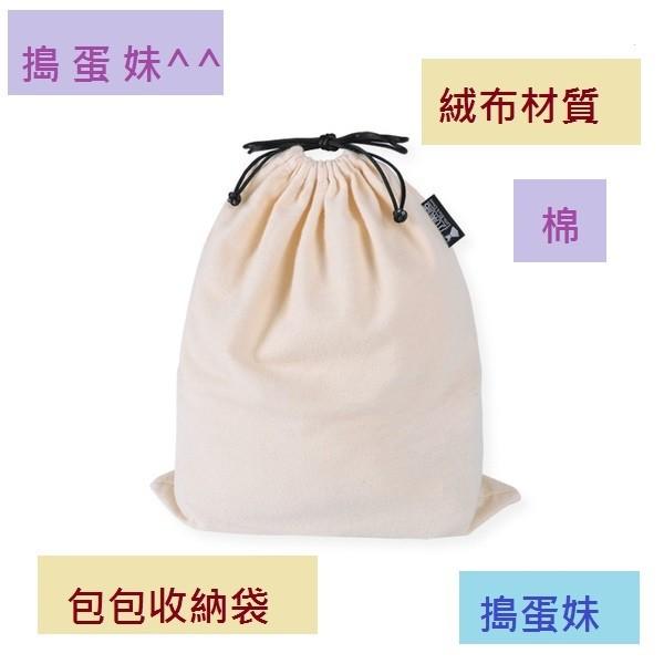 棉絨布包包防塵袋收納袋柔軟舒適包包救星32 40 40 50 49 60