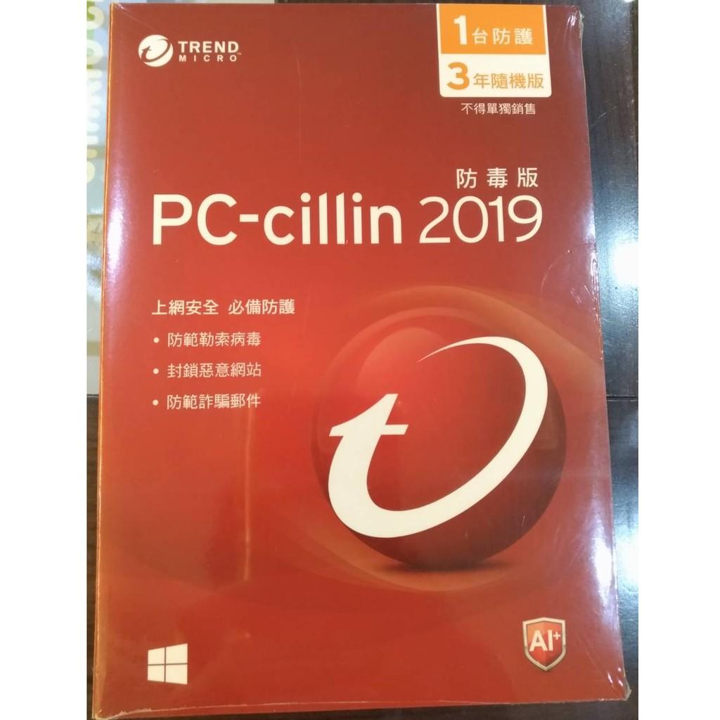 <限時特價>【TREND 趨勢】PC-cillin 2019 防毒版 三年一台 隨機搭售版
