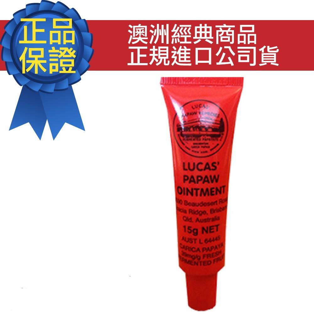 特殺紐澳品牌Lucas Papaw 澳洲木瓜護唇膏15g