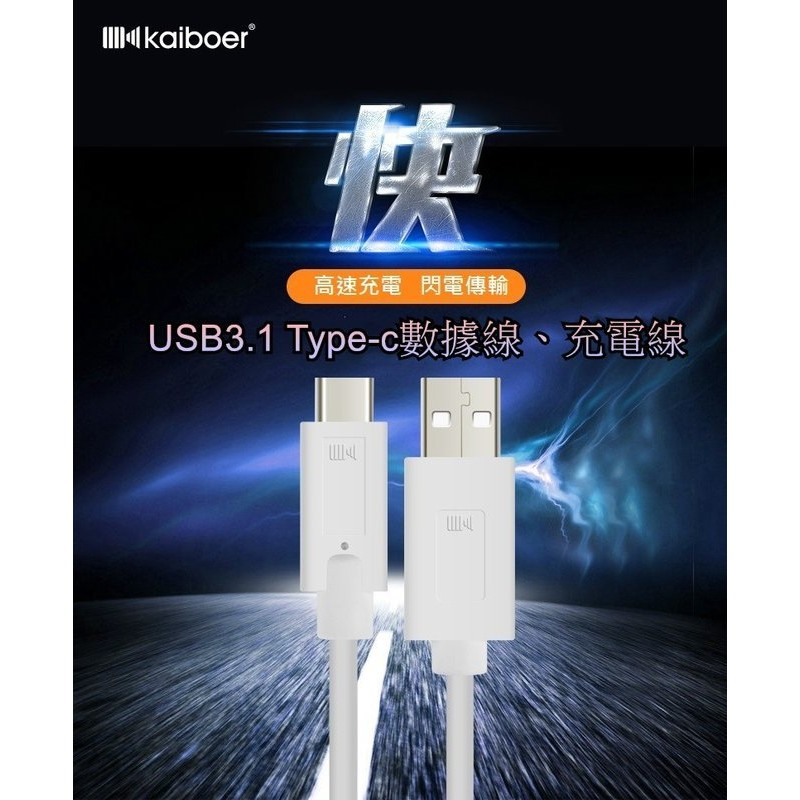 ~C121 ~Kaiboer USB3 1 Type c 數據線充電線 Type c 接口
