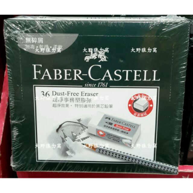 大野狼ㄉ窩 FABER CASTELL ERASERS 輝柏超淨事務塑膠擦橡皮擦36 入2
