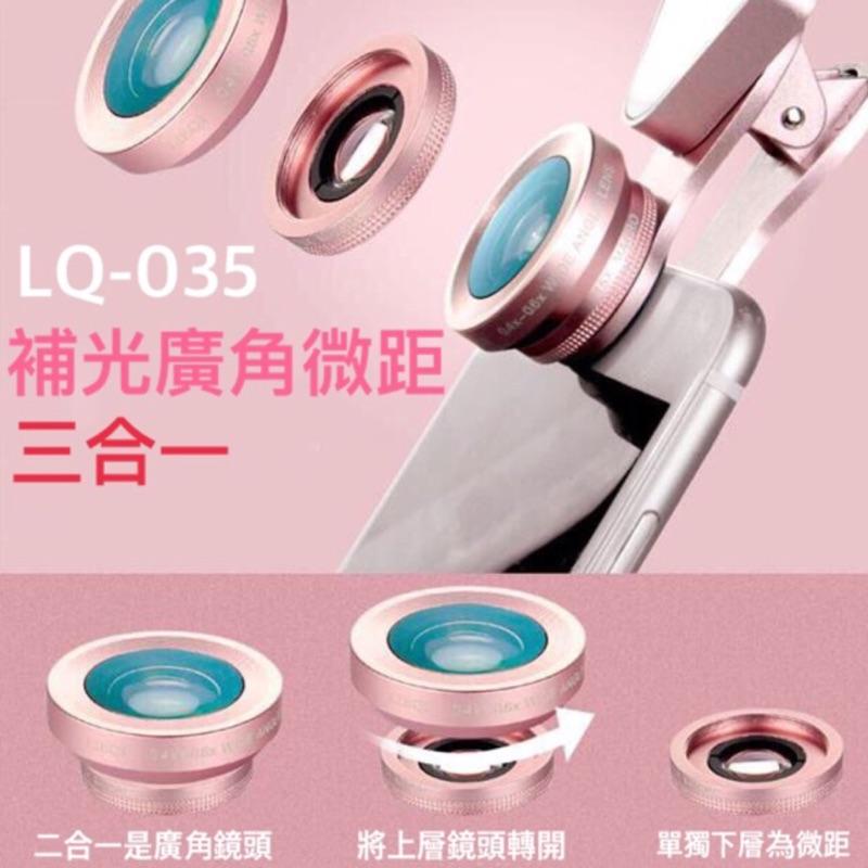 335 LQ 035 三合一廣角鏡頭補光組廣角鏡頭微距補光燈 正品