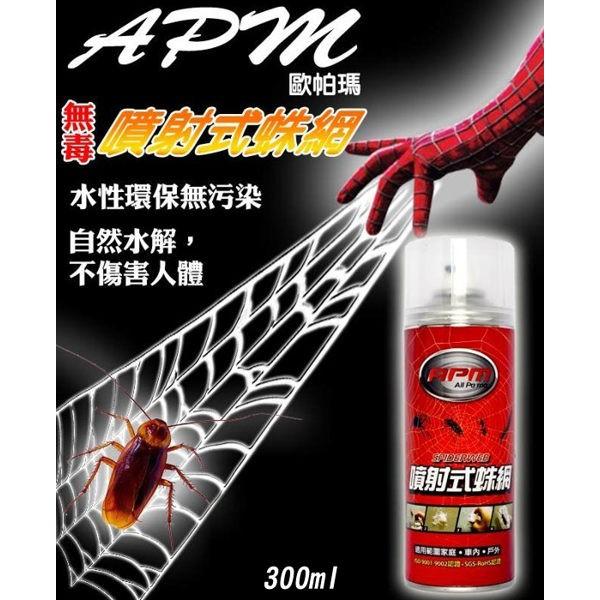 ~ 製~APM 噴射式蛛網~康熙來了~無毒環保300ml