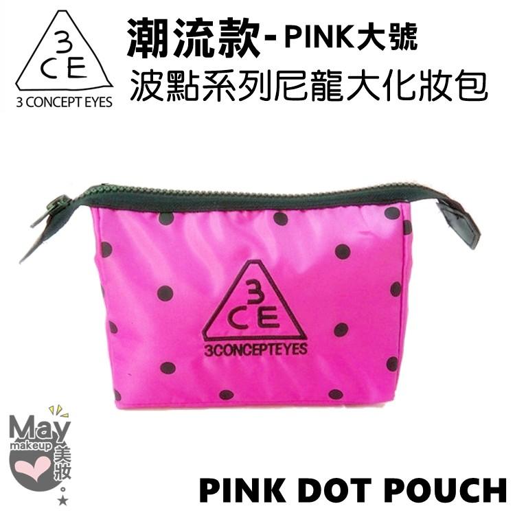May 美妝~含稅價~~恩惠小屋3CE 粉色波點系列尼龍大容量大號化妝包PINK DOT