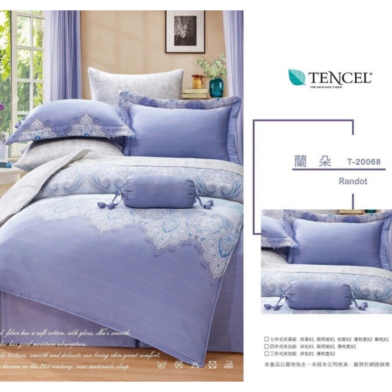 100 天絲TENCEL 40 支鋪棉床罩兩用被六件式、七件式 雙人、雙人加大、雙人特大