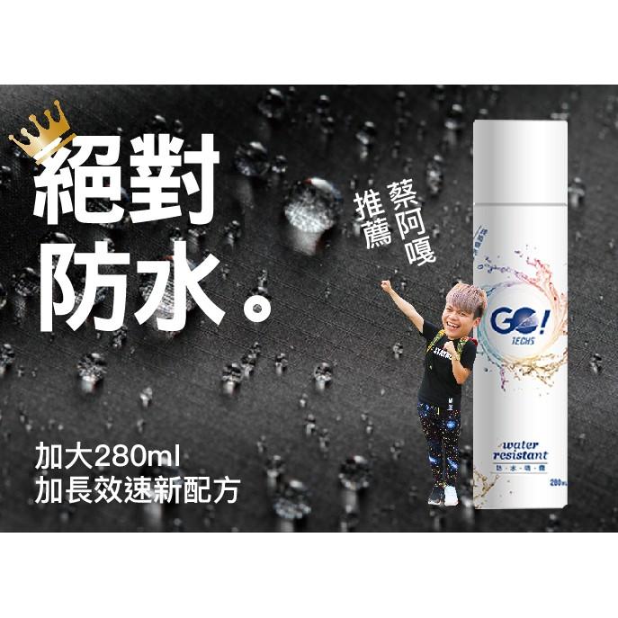 Go Techs 原味防水噴霧280ml 雨季 防水防油 科技長效~