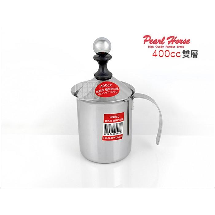 寶馬牌不鏽鋼奶泡器~雙層400cc ~奶泡壺奶泡杯可搭摩卡壺登山爐手沖濾杯拉花杯做拿鐵咖啡