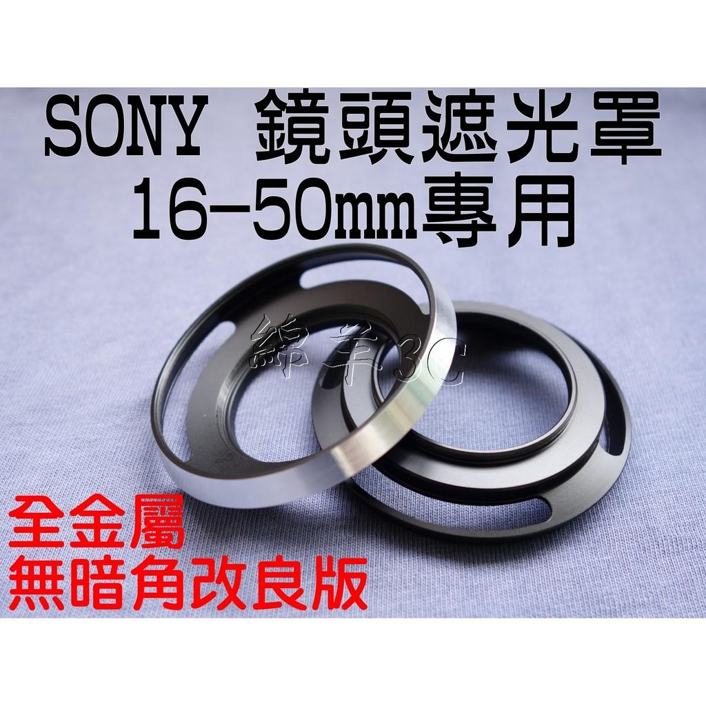 SONY 16 50mm 鏡頭遮光罩A5100 A5000 A6000 NEX 3N 40