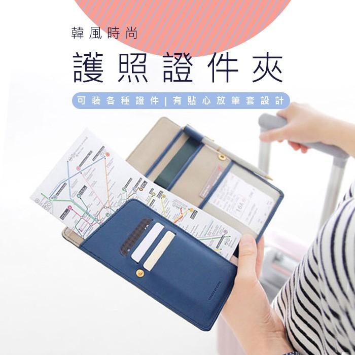 ~WOW ~韓風護照套證件收納夾護照包旅行中長款護照夾E402