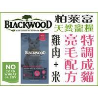 底價屋柏萊富Blackwood 天然貓糧特調成貓亮毛配方雞肉米4 磅1 82KG