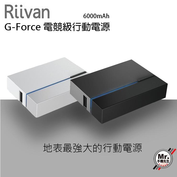 ~地表最強行動電源~Riivan G Force Gaming 電競級行動電源6000mA