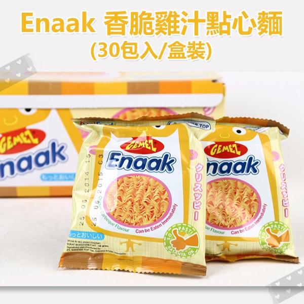 ~四爺食品~韓國Enaak 香脆雞汁點心麵30 包入盒裝