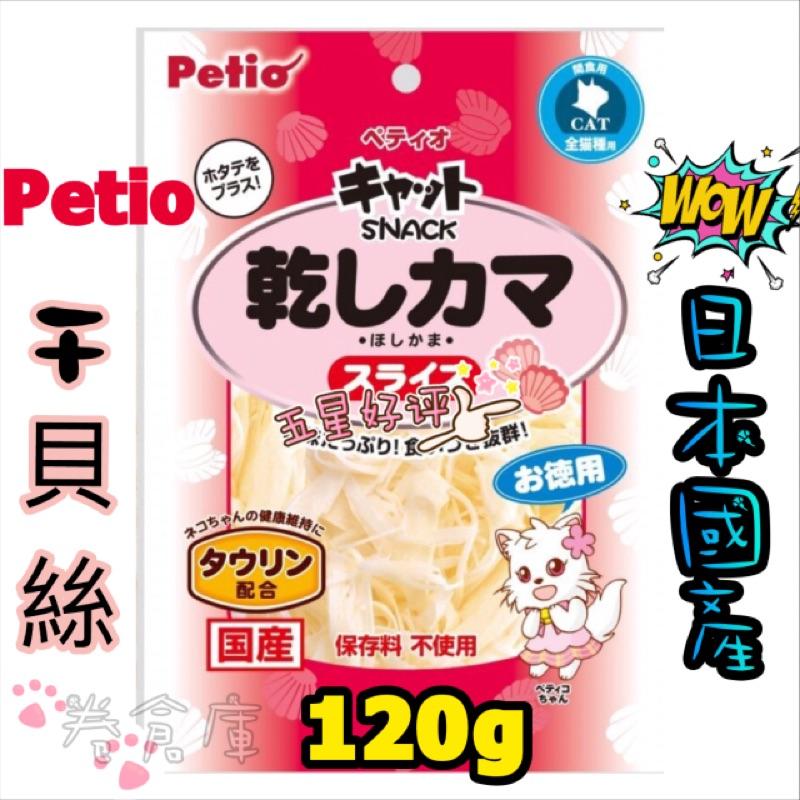 ~卷倉庫~✨大 ✨ 國產Petio 干貝絲貓咪零食貓點心120g