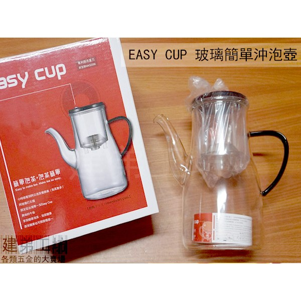 EASY CUP 玻璃簡單沖泡壺900ml BU 900 泡茶壺花茶壺沖茶器