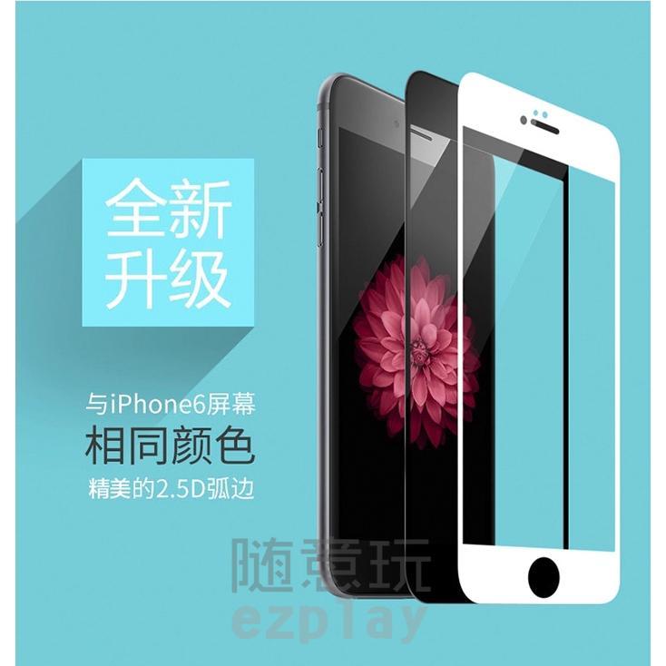 防藍光白色黑色9H 滿版全屏iPhone 6 6S Plus 黑白同色2 5D 弧邊防爆手