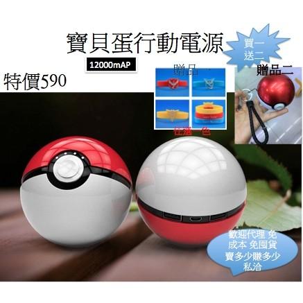 虧本299 拍賣 新 工廠直售買一送二 代理Pokemon Go 寶貝球行動電源12000