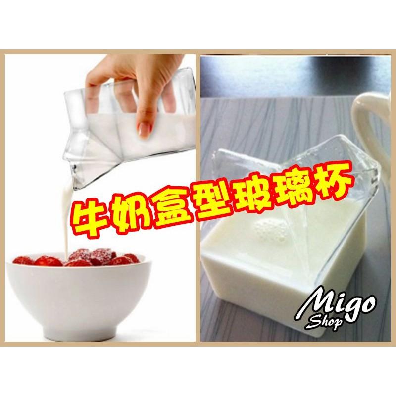 ~MIGO SHOP ~~牛奶盒玻璃杯~ 美國牛奶盒玻璃杯牛奶杯