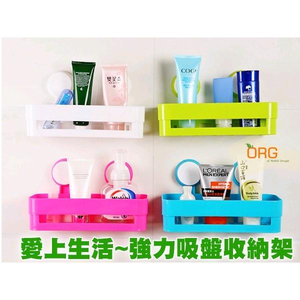 ORG ~SD0496 ~乾淨 強力雙吸盤浴室廚房收納架置物架收納盒置物盒瓶瓶罐罐收納牙刷