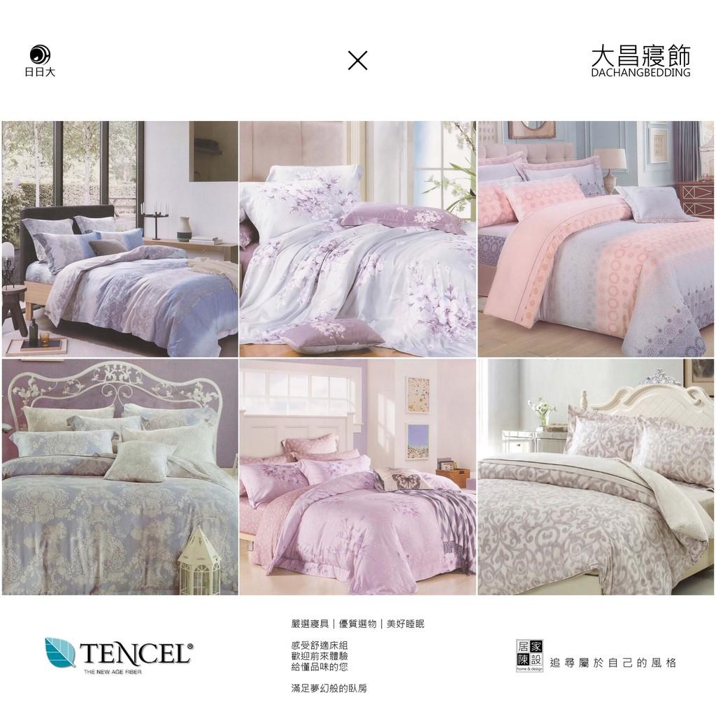 3M TENCLE 天絲_ 單人床包雙人床包加大床包特大床包兩用被涼被~日日大×大昌寢飾~
