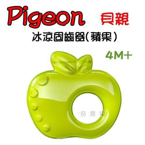 ~奇異果~Pigeon 貝親冰涼固齒器蘋果4 個月起