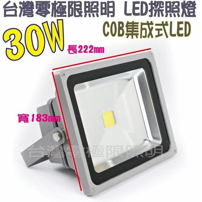 零極限照明 型戶外LED 30W 投射燈探照燈戶外照明招牌燈100W 50W 20W 10