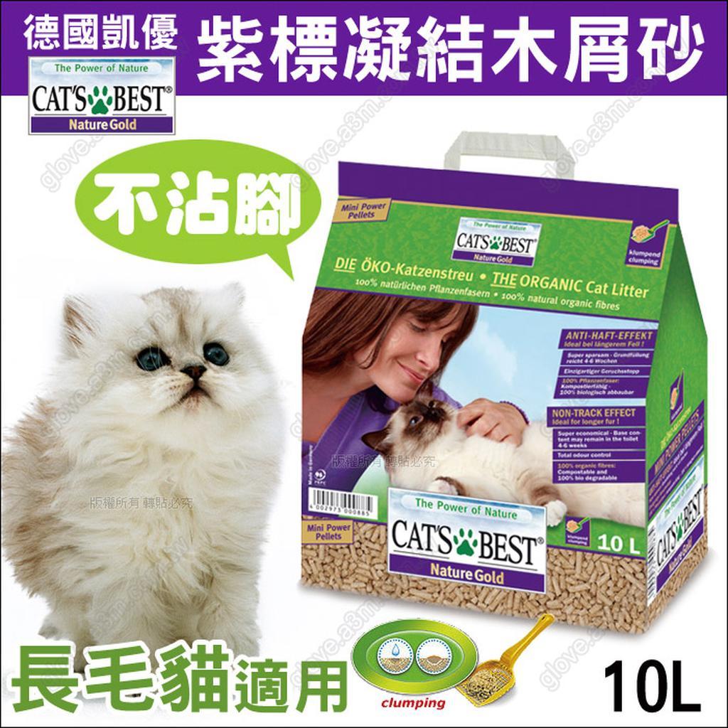 德國Cat s Best ~凱優凝結木屑砂粗砂~紫標貓砂10 公升長毛貓