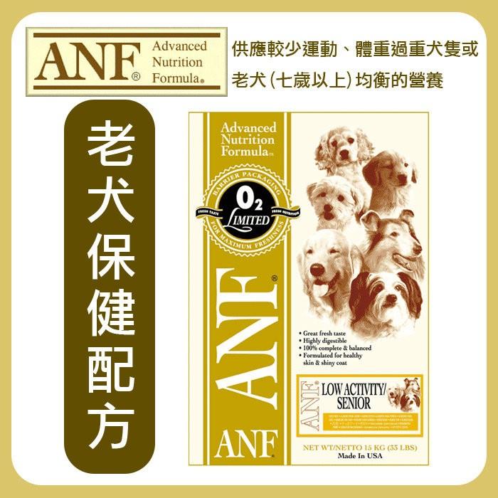 ┌ ┐美國愛恩富ANF 老犬保健配方1 5kg 小顆粒超取限購三包
