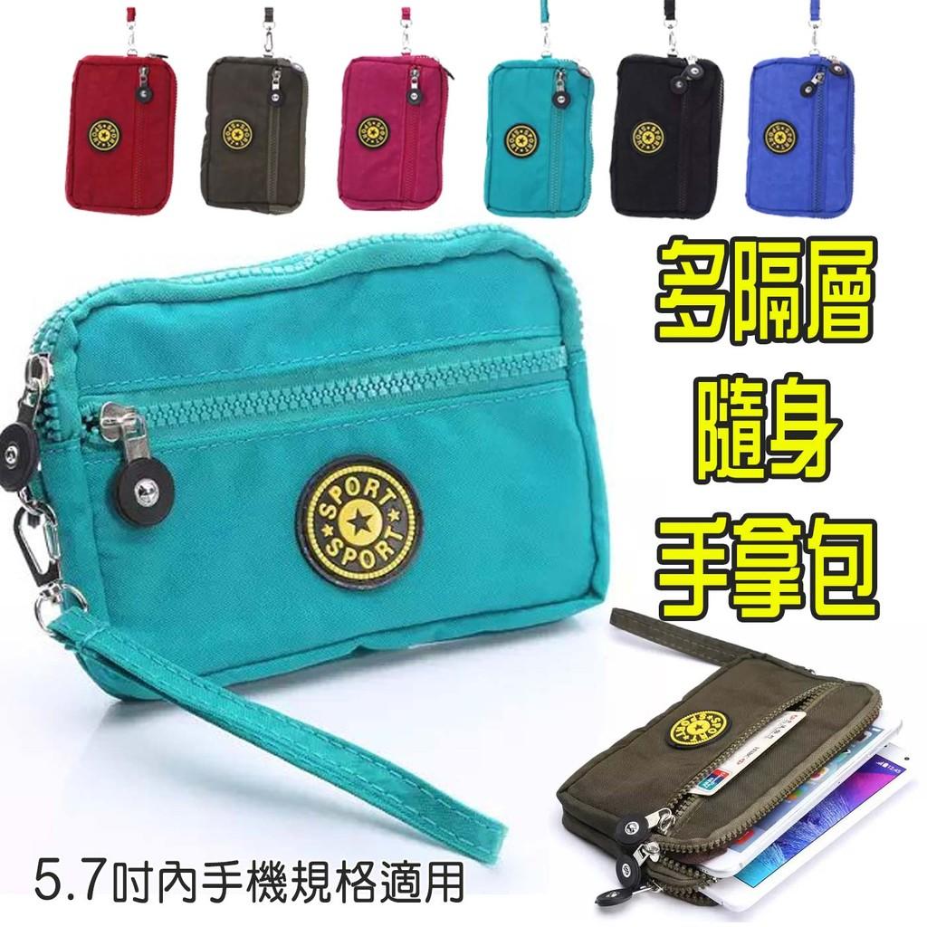 隨身手拿包收納防震手機包隔層掛繩 拉鍊零錢包休閒簡便iPhone 三星HTC SONY A