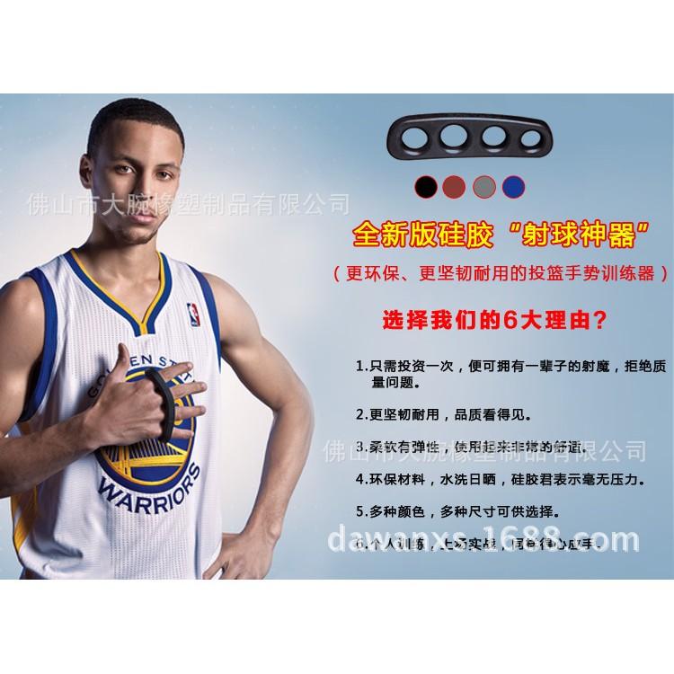 庫里同款射球神器射魔投籃手型姿勢矯正訓練器shotloc 籃球裝備投籃訓練器投籃神器