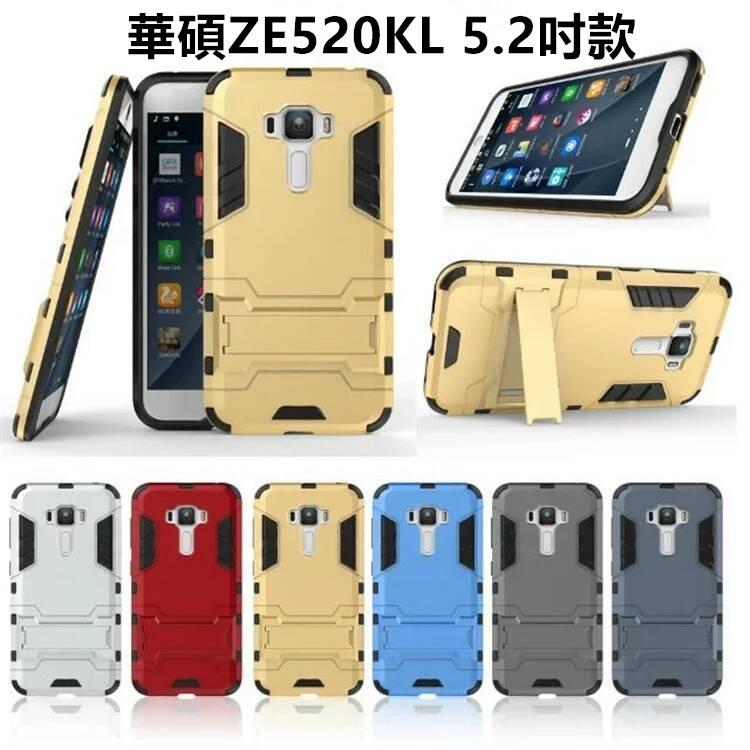 ~逍遙翎~華碩ASUS ZenFone 3 ZE520KL 5 2 吋款二合一支架鋼鐵俠保