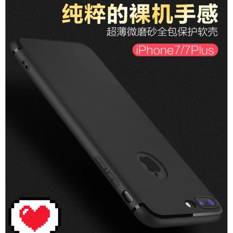 ~ ~iphone7 黑色超薄磨砂軟殼i7plus 超薄軟殼i6 6s 防摔軟殼i6p 6